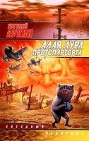 Евгений Лукин / Избранные произведения