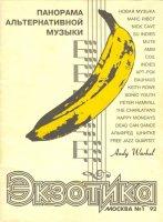 Экзотика - сборник статей об альтернативной музыке (1992)