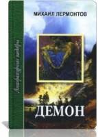 М. Ю. Лермонтов. Демон.  (Аудиокнига)