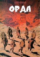 Орда – Баранко (2004 / русский перевод -2009) хороший комикс