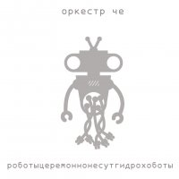 "Оркестр Че ""Роботыцеремоннонесутгидрохоботы"" EP (2010) / alternative, (n0n)acoustic"