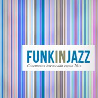 VA - Funkinjazz (СССР 70's) / funk, jazz-band