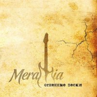 Meramia - Огненные Пески (2010) / pop-rock, soft rock, art rock