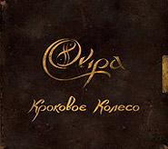 Ойра - Кроковоє колесо (2009) / ethnic