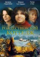 Рождественский коттедж - Christmas Cottage  (Семейный, драма) / Мастер Света - Thomas Kinkade