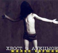АукцЫон - Жилец Вершин (1995) / Avantgarde, Rock