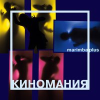 Marimba Plus - Cinemania (2008) / art-fusion, modern jazz, world music