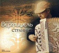 Оркестр Вермишель - Странник (2010) /  Instrumental / Ethno-Art-Rock