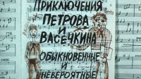 Приключения Петрова и Васечкина, обыкновенные и невероятные / аудио книга / мюзикл