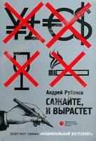 Андрей Рубанов-Сажайте, и вырастет 2006