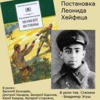 Владимир Богомолов - Момент Истины (1995) / Радиопостановка