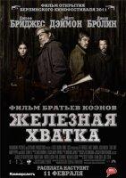 Железная Хватка (2010) Братья Коэны / вестерн, драма, приключения