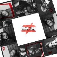 Вера Полозкова - Знак неравенства (ep) 2011 / стихомузыка