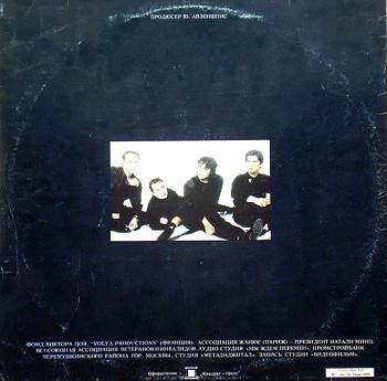 группа кино альбом ночь слушать