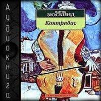 Патрик Зюскинд - Контрабас (1980) пьеса, аудиокнига