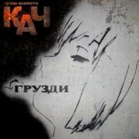Трэш-Шапито КАЧ - Грузди (2011) / Rap, Hip-Hop, Russian Trash
