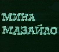 Мина Мазайло (1991) Сергій Проскурня / телеспектакль