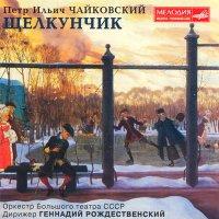 """Петр Ильич Чайковский - """"Щелкунчик"""" (1960) Classical"""