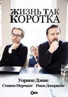 Жизнь так коротка / Lifes too short (2011) Рикки Джервейс и Стивен Мерчант / комедия