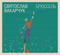 Святослав Вакарчук - Сольные проекты (2008-2011) / Vocal Jazz, Pop Rock, Folk