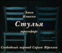 Эжен Ионеско - Стулья (1952)