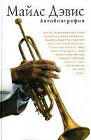 Miles Davis – Автобиография (2005)