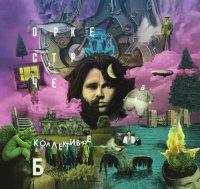 "Оркестр Че ""Коллективное Б"" (2012) art-rock, indie"