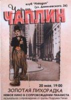 20 мая - Харьков - Пинтагон - Легендарный фильм Чарли Чаплина «Золотая лихорадка» - немое кино в сопровождении настоящего тапера!