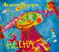 Леонид Фёдоров - Весна (2012) / Experimental Rock