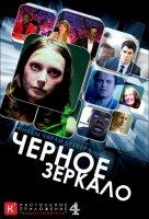 Чёрное Зеркало / Black Mirror (2011)