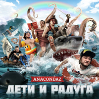 Anacondaz - Дети и радуга (2012) - hip-hop, live band, positive vibe