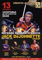 The Jack DeJohnette Group в Запорожье . 13 октября 2012