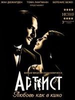 Артист / The Artist (2011) / драма, мелодрама, комедия