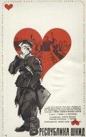 Республика ШКИД (1966) / Киноповесть