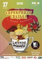 Харьков, 27 октября в клубе КОРОВА - презентация нового альбома «Laterna Magica» кабаре-бэнда «СЕРЕБРЯНАЯ СВАДЬБА»