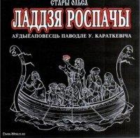 """Стары Ольса """"Ладдзя роспачы"""" (2004)"""