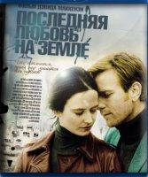 Последняя любовь на Земле / Perfect Sense (2011) / фантастика, драма, мелодрама