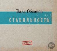 Вася Обломов - Стабильность (2012), Повести и Рассказы (2011) / Rap, Hip-Hop, Rock, Альтернативный шансон, Стеб