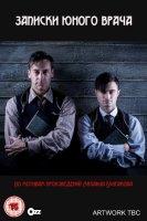 Записки Юного Врача / A Young doctor`s notebook (2012) драма / комедия