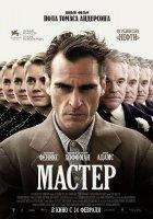 Мастер / The Master (реж. Пол Томас Андерсон)