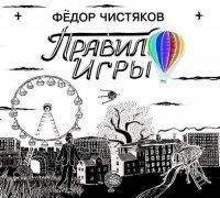 """Фёдор Чистяков """"Правило Игры"""" (2013)/rock, folk"""