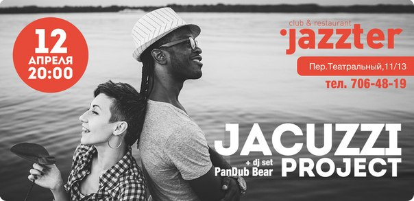 12 апреля, Jacuzzi Project & PanDub Bear в Jazzter.