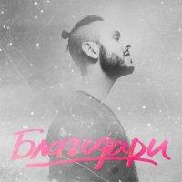 SunSay - Благодари (2013) / electronic, funk, experimental