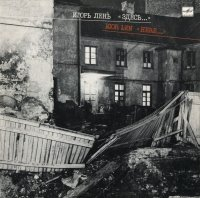 Игорь Лень - Здесь...  (1990) / electronic, ambient , experimental