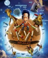 Ку! Кин-дза-дза (2013) реж. Георгий Данелия