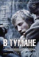 В тумане (2012) реж. Сергей Лозница