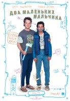 Два Маленьких Мальчика / Two Little Boys (2012) комедия