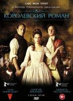 Королевский роман / En kongelig affære (2012) реж. Николай Арсел