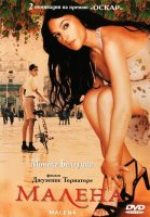 Малена / Malena (2000) реж. Джузеппе Торнаторе / Uncut version