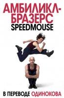 The Umbilical Brothers - SpeedMouse: Live from the Sydney Opera House (2004) sub. (Одиноков) / Комедия, Театрализованное представление